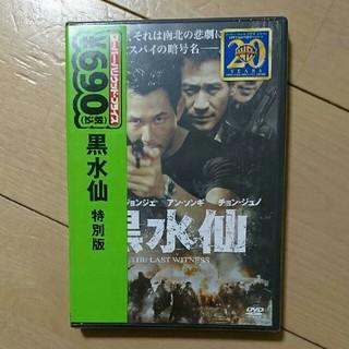 【新品未開封】『黒水仙 特別版』DVD(韓国/アジア映画)