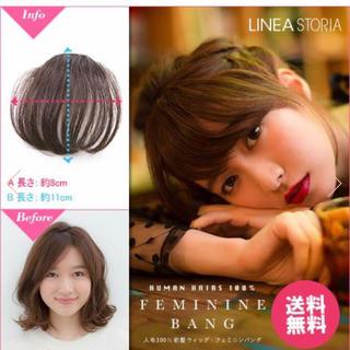 リネアストリア 人毛100% 前髪ウィッグ フェミニンバング(チョコブラウン)(前髪ウィッグ)