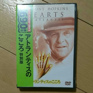 【新品未開封】『アトランティスのこころ 特別版』DVD(外国映画)