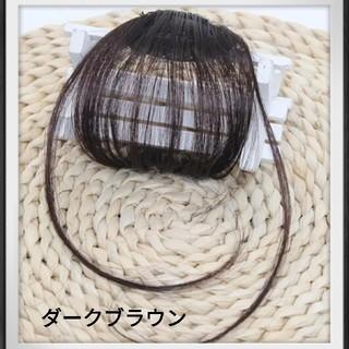 前髪ウィッグ横髪り 韓国風前髪ウィッグダークブラウン(前髪ウィッグ)