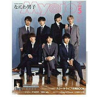 ジャニーズ(Johnny's)のMyojo5月号増刊「ちっこいMyojo」なにわ男子(アート/エンタメ/ホビー)