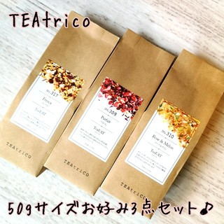 TEAtrico ティートリコ 50gサイズ 色々選べる3点セット 食べれるお茶(茶)