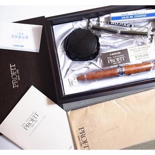 セーラー(Sailor)のIM0527様専用 セーラー 万年筆プロフィット 30周年記念 ブライヤー 中字(ペン/マーカー)