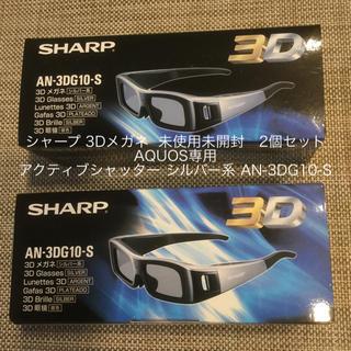 アクオス(AQUOS)のシャープ 3Dメガネ AQUOS専用(その他)