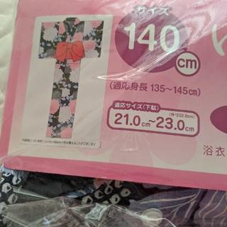 シマムラ(しまむら)の浴衣 140cm 女の子 新品未使用(甚平/浴衣)