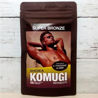 KOMUGI HMB 180粒 タンニング サプリメント(日焼け止め/サンオイル)