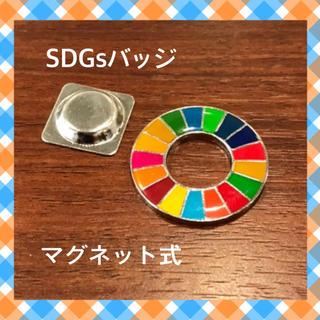 【新品 未使用国連SDGsバッジ 強力マグネット式《送料無料》(その他)