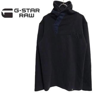 ジースター(G-STAR RAW)のG-STAR RAW ジースターロウ ハイネックスウェット トレーナー ロンT(スウェット)