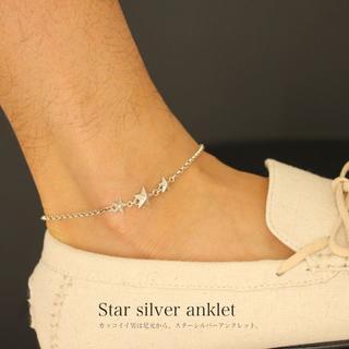 新品 メンズ アンクレット シルバー 925 星 ミサンガ 2個 ふみや様(アンクレット)