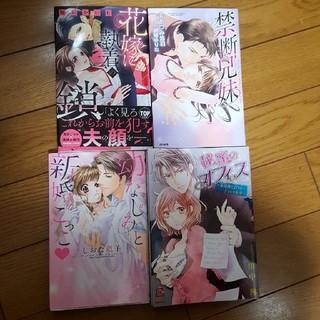 ⭐ヒヨコ様専用⭐TL漫画 4冊セット(女性漫画)