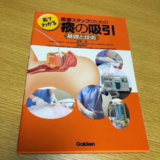 ガッケン(学研)の見てわかる医療スタッフのための痰の吸引 基礎と技術(健康/医学)