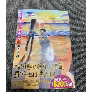 からかい上手の高木さん 13 未読(青年漫画)