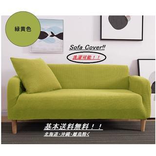 緑黄色ソファーカバー(ソファカバー)