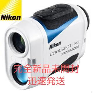 ニコン(Nikon)のニコンCOOLSHOT PRO STABILIZED(ゴルフ)