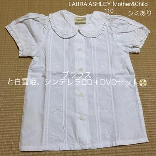 ローラアシュレイ(LAURA ASHLEY)のLAURA ASHLEY刺繍入りブラウス、シンデレラと白雪姫CDとDVDセット(ブラウス)
