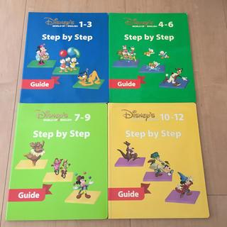 ディズニー(Disney)のディズニー英語システム ステップバイステップ ガイド 4冊セット(知育玩具)