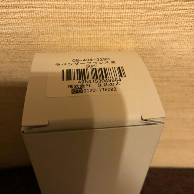 生活の木(セイカツノキ)の生活の木 ラベンダー精油50ml アロマオイル エッセンシャルオイル コスメ/美容のリラクゼーション(エッセンシャルオイル(精油))の商品写真