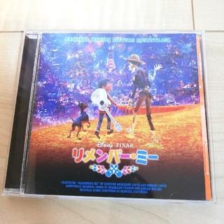 ディズニー(Disney)の「リメンバー・ミー」オリジナル・サウンドトラック(アニメ)