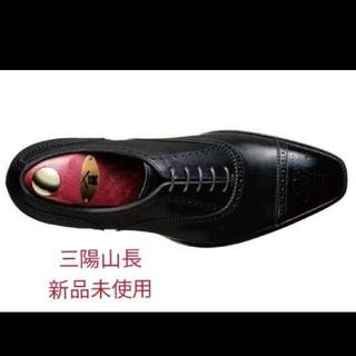サンヨウヤマチョウ(SANYO YAMACHO)の新品未使用 三陽山長 寿之介 サイズ9 (27.0) 革靴 レザー(ドレス/ビジネス)