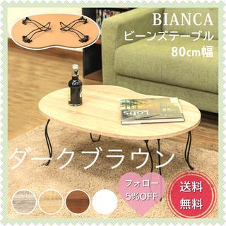 BIANCA ビーンズテーブル ダークブラウン(ローテーブル)