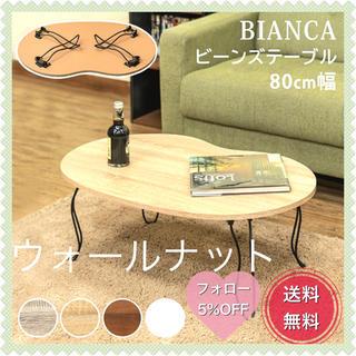 BIANCA ビーンズテーブル ウォールナット(アウトドアテーブル)