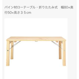 ムジルシリョウヒン(MUJI (無印良品))の無印良品テーブル (折たたみテーブル)