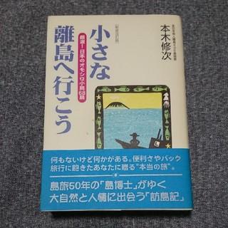 小さな離島へ行こう 厳選!日本のオモシロ小島68島 新装改訂版(地図/旅行ガイド)
