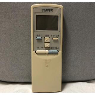 ミツビシ(三菱)のBEAVER 三菱重工 BEAVERエアコン エアコン リモコン(エアコン)