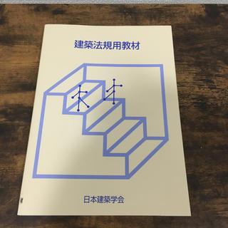 コウダンシャ(講談社)の建築法規用教材(科学/技術)