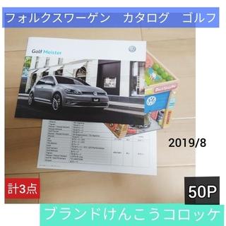 R530 フォルクスワーゲン ゴルフ カタログ 3点セット 2019/8