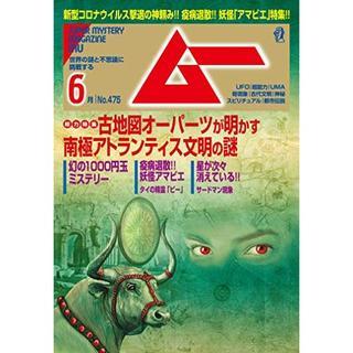 ムー 2020年6月号 付録「開運波動シール」(専門誌)