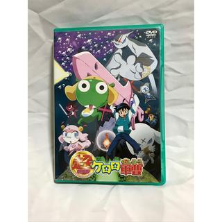 超劇場版 ケロロ軍曹 DVD(アニメ)
