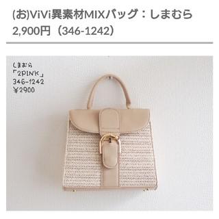 シマムラ(しまむら)の完売品♪かごバッグ(かごバッグ/ストローバッグ)