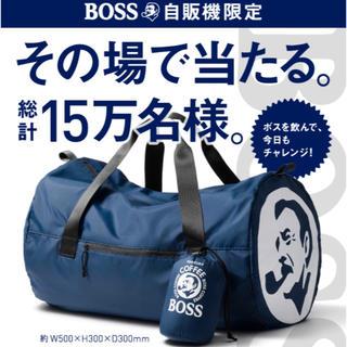 ボス(BOSS)のサントリー パッカブルボストンバッグ BOSS ボス(ノベルティグッズ)