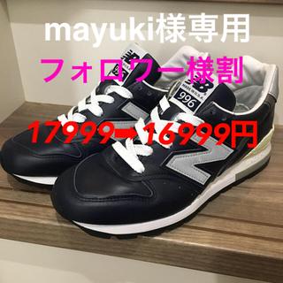 ニューバランス(New Balance)のmayuki様専用 定価33000円ニューバランス M996NCB 24.5cm(スニーカー)