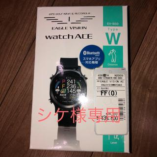 アサヒゴルフ(朝日ゴルフ)のEAGLE VISION watch ACE EV-933(ゴルフ)