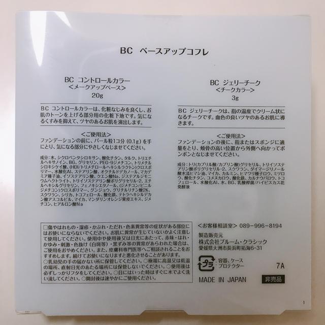 べースアップコフレ(メークアップペース・チーク) コスメ/美容のキット/セット(コフレ/メイクアップセット)の商品写真