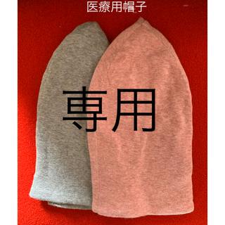 医療用帽子2枚セット(ニット帽/ビーニー)