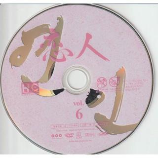 恋人 VOL.6 [DVD-ディスクのみ](TVドラマ)