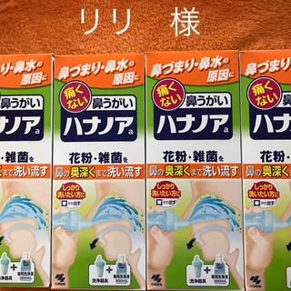 コバヤシセイヤク(小林製薬)のハナノア(鼻うがい)300ml(洗浄器具付)×4個(日用品/生活雑貨)