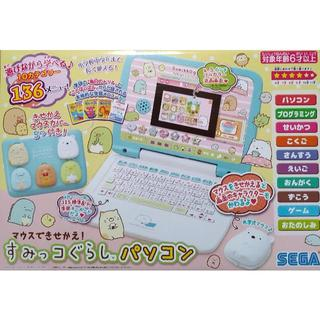 セガ(SEGA)のすみっこぐらし パソコン(知育玩具)