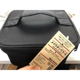 ムジルシリョウヒン(MUJI (無印良品))の無印 メイクボックス S 黒(メイクボックス)