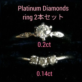 ジュエリーマキ(ジュエリーマキ)のプラチナ ダイヤモンド リング 2本セット(リング(指輪))