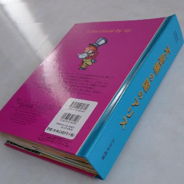 ふしぎの国のアリス(フシギノクニノアリス)の☆不思議の国のアリス 飛び出す絵本 しかけ えほん エンタメ/ホビーの本(絵本/児童書)の商品写真