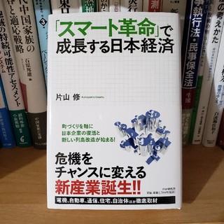 「スマ-ト革命」で成長する日本経済(科学/技術)