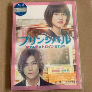 ジャニーズウエスト(ジャニーズWEST)の映画「プリンシパル~恋する私はヒロインですか?~」(豪華版) Blu-ray(日本映画)