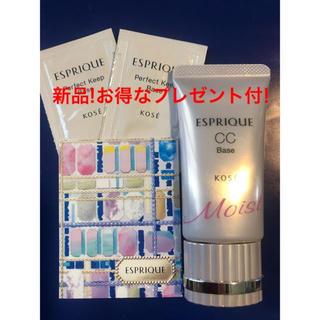 エスプリーク(ESPRIQUE)の新品! エスプリーク CC ベース モイスト 化粧下地 30g(化粧下地)