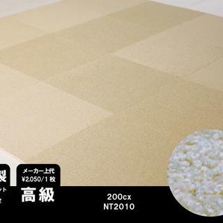 《超高級品》 国産 タイルカーペット 【白アイボリー無地】【32枚】NT2010(カーペット)