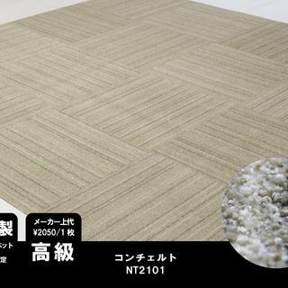 《超高級》 国産 タイルカーペット 【ベージュストライプ】【32枚】NT2101(カーペット)