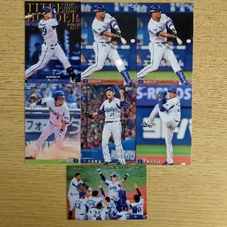 横浜DeNAベイスターズ - 2020プロ野球チップス 横浜DeNAベースターズ7枚セット